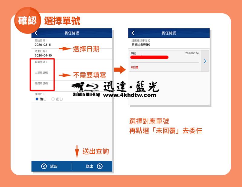 實名認證_委任確認流程02_Shipgo國際代運